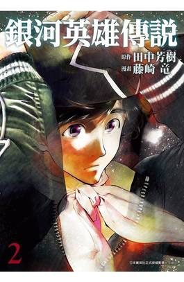 銀河英雄傳說(02)封面
