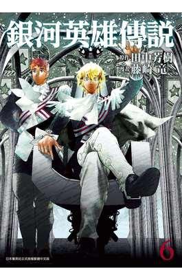 銀河英雄傳說(06)封面