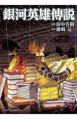 銀河英雄傳說(07)封面