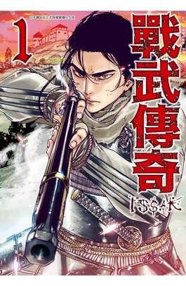 戰武傳奇(01)封面