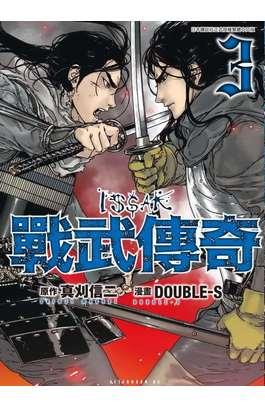 戰武傳奇(03)封面