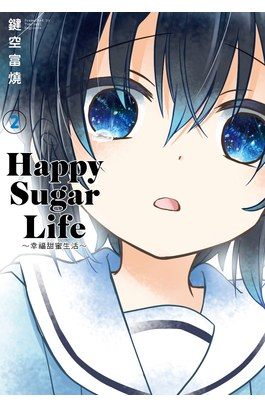 Happy Sugar Life ~幸福甜蜜生活~(02)封面