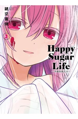 Happy Sugar Life~幸福甜蜜生活~(03)封面