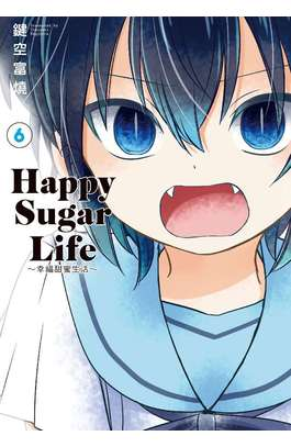 Happy Sugar Life ~幸福甜蜜生活~(06)封面