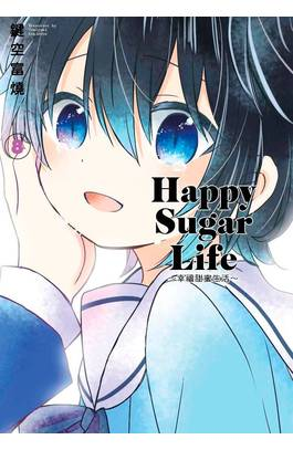 Happy Sugar Life ~幸福甜蜜生活~(08)封面