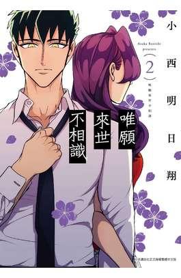 唯願來世不相識(02)封面