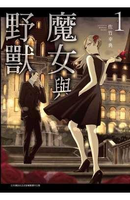 魔女與野獸(01)封面