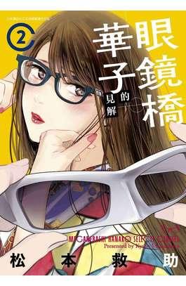 眼鏡橋華子的見解(02)封面