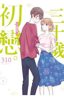 三十歲初戀。(02)封面