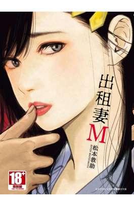 出租妻M(全)封面