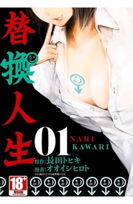 替換人生(01)封面