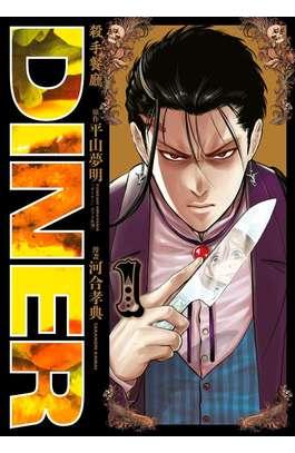 DINER 殺手餐廳(01)封面