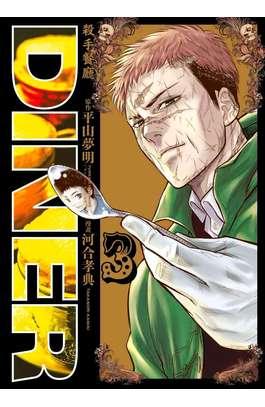 DINER 殺手餐廳(03)封面
