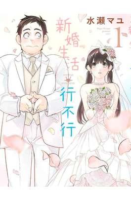 新婚生活行不行(01)封面