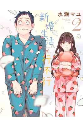 新婚生活行不行(02)封面