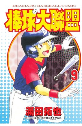 棒球大聯盟(09)封面