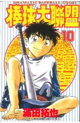 棒球大聯盟(10)封面