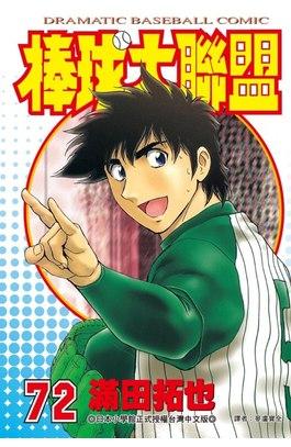 棒球大聯盟(72)封面