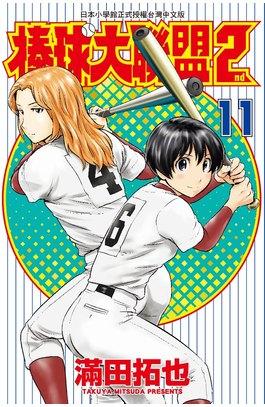 棒球大聯盟2nd(11)封面