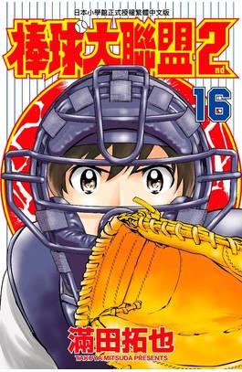 棒球大聯盟2nd(16)封面