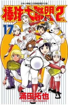 棒球大聯盟2nd(17)封面