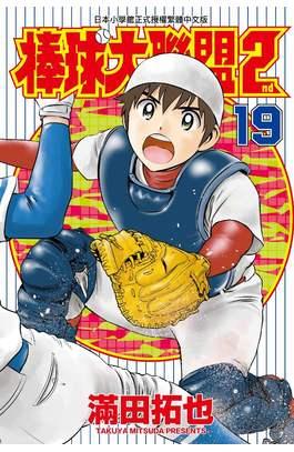 棒球大聯盟2nd(19)封面