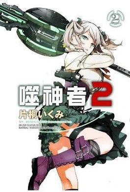 噬神者2 (02)封面