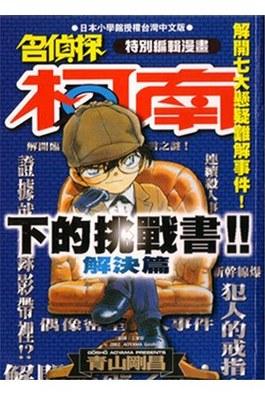 名偵探柯南下的挑戰書-解決篇(01)封面