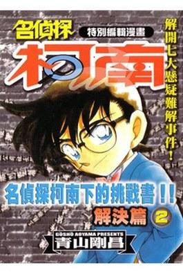 名偵探柯南下的挑戰書-解決篇(02)封面