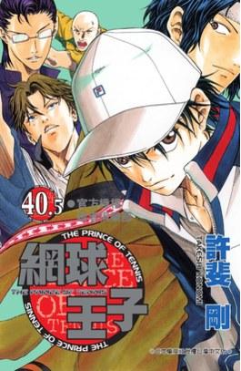 網球王子40.5讀者俱樂部封面