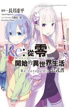 Re:從零開始的異世界生活公式書 Re:zeropedia封面