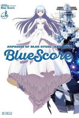 劇場版 蒼藍鋼鐵戰艦 -ARS NOVA- Blue Score封面