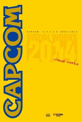 CAPCOM美術設定集 2004-2014封面