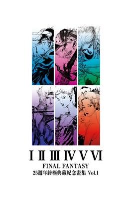 FINAL FANTASY 25週年 終極典藏紀念畫集 Vol.1封面