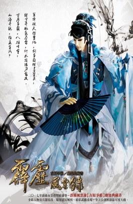 霹靂風雲錄 古原爭霸/劇情典藏書封面