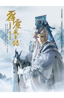 霹靂風雲錄 仙魔鏖鋒/劇集典藏書封面