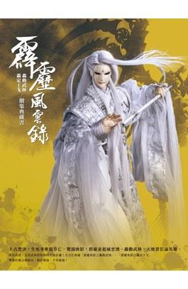 霹靂風雲錄 轟動武林 轟定干戈/劇情典藏書封面