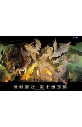 魔龍寶冠 美術設定集(全)封面