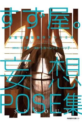 漫畫家協助製作POSE集 すず屋。妄想POSE集 SPROUT(全)封面