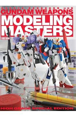 鋼彈軍武大全 極致模型技術指南 HG篇封面