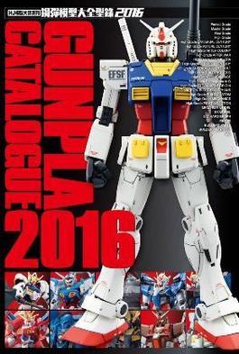 鋼彈模型大全型錄2016封面