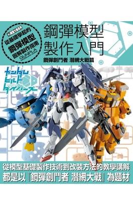 鋼彈模型製作入門 鋼彈創鬥者 潛網大戰篇封面