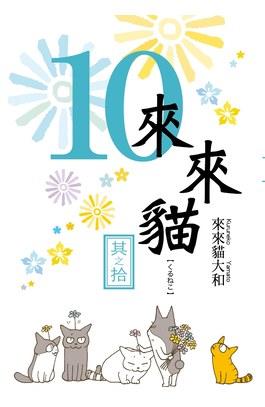 來來貓(10)封面