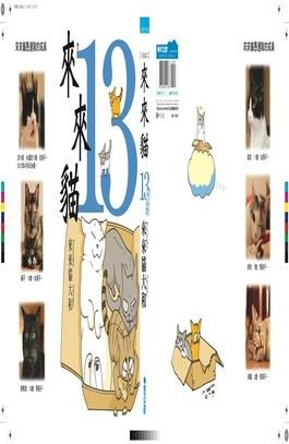 來來貓(13)封面