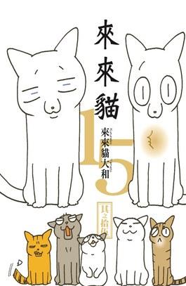 來來貓(15)封面