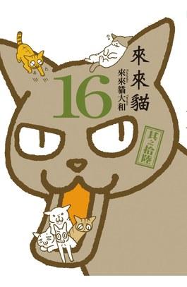 來來貓(16)封面