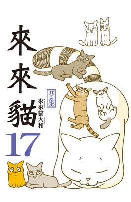 來來貓(17)封面