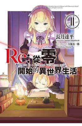 輕小說 Re:從零開始的異世界生活(11)封面