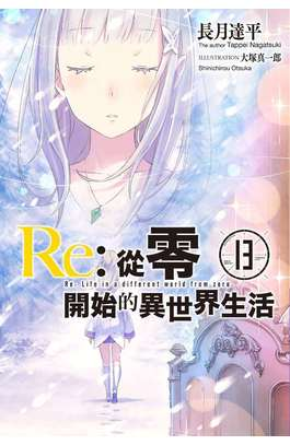 輕小說 Re:從零開始的異世界生活(13)限定版封面