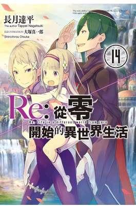 輕小說 Re:從零開始的異世界生活(14)封面